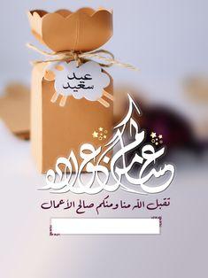 Eid Images, Eid Photos, Artsy Photos, Islamic Images, Islamic Pictures, Eid Wallpaper, Eid Mubarak Wallpaper, Eid Mubarak Stickers, Eid Stickers