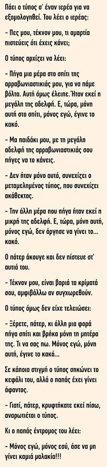 Jokes Images, Funny Images, Funny Photos, Funny Greek Quotes, Greek Memes, Jokes Quotes, Metallica, Just Kidding, Just For Laughs