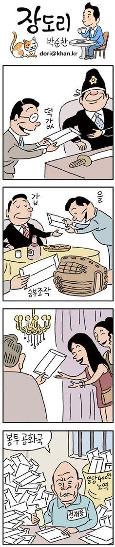 ★경향[대박특종]★드뎌 경향이 터트렸군요..ㅠㅠ – 부동산 | Daum 아고라