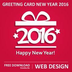 Новогодняя открытка 2016 psd