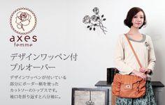 axes femme online shop|アクシーズファム オンラインショップ