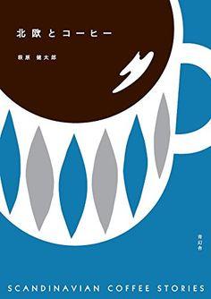 北欧とコーヒー   萩原 健太郎 http://www.amazon.co.jp/dp/4861525063/ref=cm_sw_r_pi_dp_hz2gwb1E5KEB4