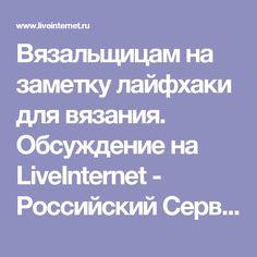 Вязальщицам на заметку лайфхаки для вязания. Обсуждение на LiveInternet - Российский Сервис Онлайн-Дневников