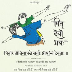 Father's Day Slogans & Shloks: Know the meaning of this Sanskrit Shloks (quotes) on father from Mahabharata and Neeti Shastra. Sanskrit Quotes, Sanskrit Mantra, Sanskrit Words, Sanskrit Tattoo, Morals Quotes, Apj Quotes, Journey Quotes, Marathi Quotes, Gujarati Quotes