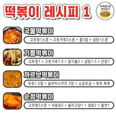 Food Menu, A Food, Food And Drink, Sauce Recipes, Cooking Recipes, Look And Cook, Food Platters, Light Recipes, Korean Food