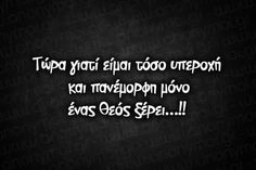 Funny Greek Quotes, Greek Memes, Funny Quotes, Like A Sir, Kai, Clever Quotes, Small Words, Live Laugh Love, English Quotes