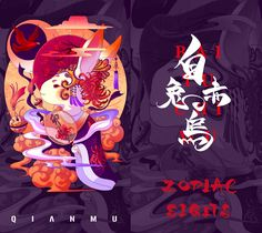 New Year Pictures, Spring Festival, Chinese Culture, Flat Illustration, Chinoiserie, Asian Art, Fairy Tales, Zodiac, Graphic Design