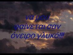 Giorgos Zervakis_san to synnefo by Δώρα San, Youtube, Youtubers, Youtube Movies