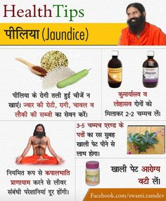 Health And Nutrition, Health And Wellness, Health Care, Baba Ramdev, Home Health Remedies, Castor Oil For Hair, Natural Health Tips, Ayurvedic Medicine, Naturopathy