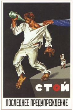 'Stop', П. Соколов-Скаля, 1929