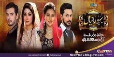 Bahu Raniyaan 22 March 2016  Express Entertainment