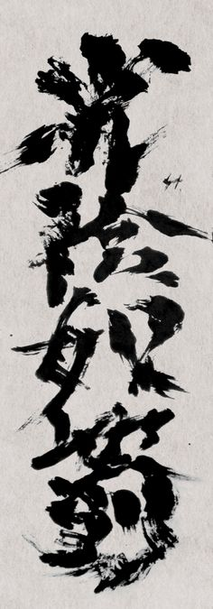 遊書家 日吉丸: Photo 光陰如箭 KoIn ya no gotoshi - 'time and tide wait for no man', 'Time flies like an arrow'