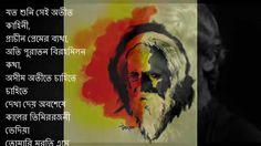 কবিতা আবৃত্তি: অনন্ত প্রেম, রবীন্দ্রনাথ ঠাকুর, অাবৃত্তি : নাজমুল অাহসান