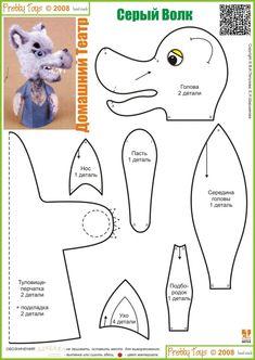 Серый Волк - wolf hand puppet - template toy pattern sewing handmade craft