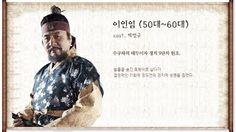 #명대사 #quote [드라마 명대사] 정도전 鄭道傳 (이인임 편, 박영규分)