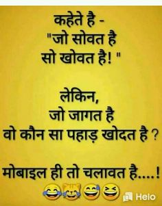 Funny Status Quotes, Funny Quotes In Hindi, Funny Attitude Quotes, Comedy Quotes, Funny True Quotes, Good Thoughts Quotes, Good Life Quotes, Sarcastic Quotes, Jokes Quotes