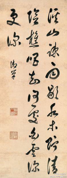 雍正 書法
