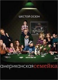 Американская семейка 6 сезон