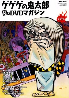Three Steps Over Japan: Kitaro DVD Review, vol. 6