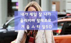내가 제일 잘 나가 - 올리비아 팔레르모 겨울 패션 스타일 50 2편(최신판) : 네이버 포스트 Winter Fashion, Cinema, Olivia Palermo, Winter Style, Winter Fashion Looks, Movies, Movie Theater