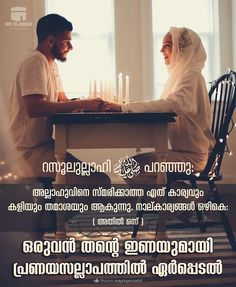 Islamic Quotes About Love Before Marriage Malayalam Muslim Couple Quotes Islamic Love Quotes Wife Quotes