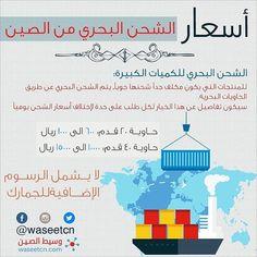 اسعار الشحن البحري لاستيراد الكميات الكبيرة التي لايمكن شحنها بريا او جويا من #وسيط_الصين  #تجارة #استيراد #عرض_اسعار