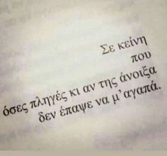 Αυτογνωσία. . . . . . . Poem Quotes, Quotes For Him, Tattoo Quotes, Poems, Saving Quotes, Different Quotes, Greek Quotes, Cool Words, Favorite Quotes