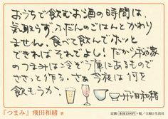 「つまみ」 飛田和緒著/本体1300円/2014年6月27日発売