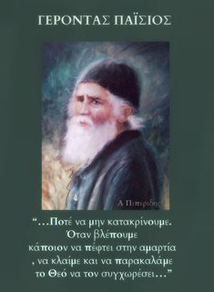 Η ευτυχία δεν βρίσκεται... Δημιουργείται... Orthodox Christianity, Greek Quotes, Life Advice, Kirchen, Christian Faith, Picture Quotes, Greece, Prayers, Religion
