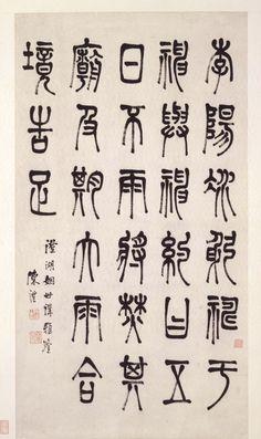 陈澧 (Chen Li) Zhuanshu #ChineseCalligraphy #Calligraphy #Shodo #BrushPainting