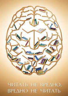 Читать не вредно - вредно не читать. Конкурс социального плаката от издательства…