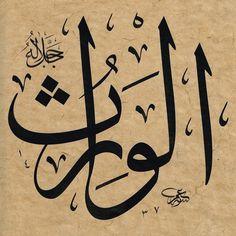 Arabic Calligraphy Art, Madina, Islam Quran, Religious Art, Cool Art, Fine Art, Art Prints, Crafts, Painting