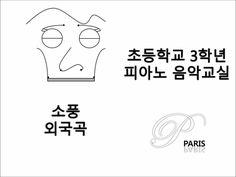 [초등학교 음악 교과서] 소풍, 외국곡 - [Music textbook] Picnic