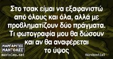 Funny Greek, Free Therapy, Greek Quotes, True Words, My Life, Funny Quotes, Jokes, Pink Aesthetic, Irene