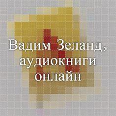 Вадим Зеланд, аудиокниги онлайн