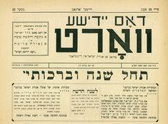 Das Yidishe Vort, http://kedem-auctions.com/sites/default/files/120_10.jpg