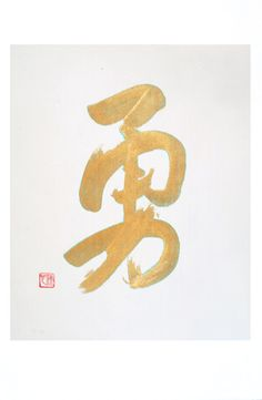 Bravery  Original Chinese Calligraphy  For by CalligraphyDelight, $70.00
