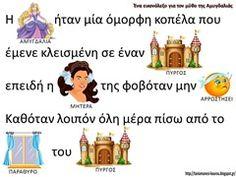 ΑΜΥΓ6 Preschool, Education, Blog, Image, Winter, Winter Time, Kid Garden, Blogging, Kindergarten
