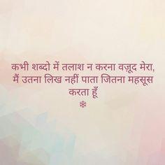 Kabhi shabdo me talash Nahi Karna wajood mera. Shyari Quotes, Epic Quotes, Genius Quotes, People Quotes, True Quotes, Book Quotes, Words Quotes, Inspirational Quotes, Secret Love Quotes