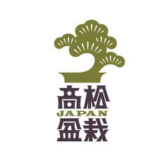 高松盆栽(試案)|Takamatsu Bonsai (Trial) on Behance