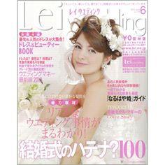 Lei wedding6月号に雅が掲載されました!!