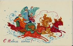 Santa and Snow Maiden - Vintage Russian Postcard