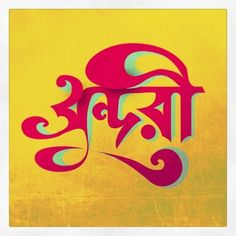 bangla typography - Google Search