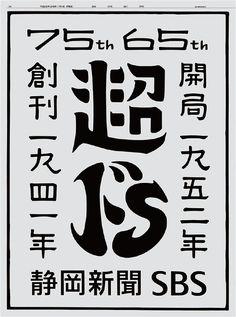 静岡新聞、超ドS計画を発表 | ブレーン 2016年4月号