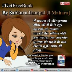 Who is the supreme god. Can god have a form. To Know such questions please must read the Gyan Ganga book Mahatma Buddha, Bible Quotes, Bible Verses, Holi Poster, Kabir Quotes, Precious Book, Sa News, Gita Quotes, Life Changing Books