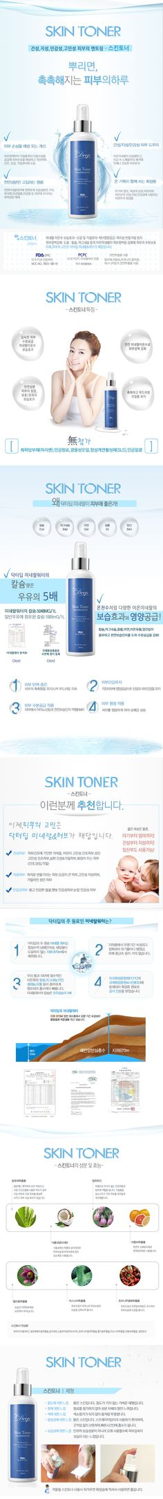 Skin Toner(Product page Design)