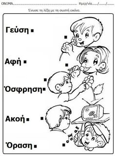 http://e-children.blogspot.gr/search/label/5%20%CE%91%CE%99%CE%A3%CE%98%CE%97%CE%A3%CE%95%CE%99%CE%A3