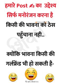 Funny Quotes In Hindi, Jokes In Hindi, Funny Picture Quotes, Flirting Quotes, Funny Love Jokes, Really Funny Memes, Funny Comebacks, Funny Tweets, Pregnancy Jokes