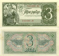 Soviet Union 3 Roubles 1938 •  Soldiers; Coat of arms of larger Soviet Union.
