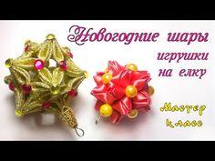 Новогодние шары канзаши из атласных лент своими руками. Елочные игрушки Christmas Toy ball kanzashi - YouTube